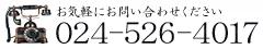 お気軽にお問い合わせください→024-526-4017