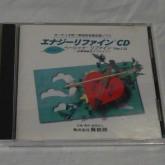 システム・バーンイン CD です。